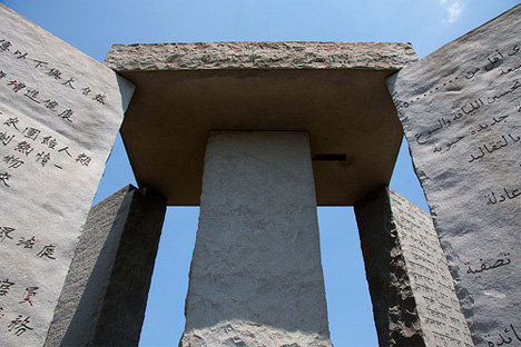 georgia guidestones 2