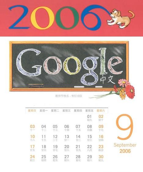Google Calendar Old Version