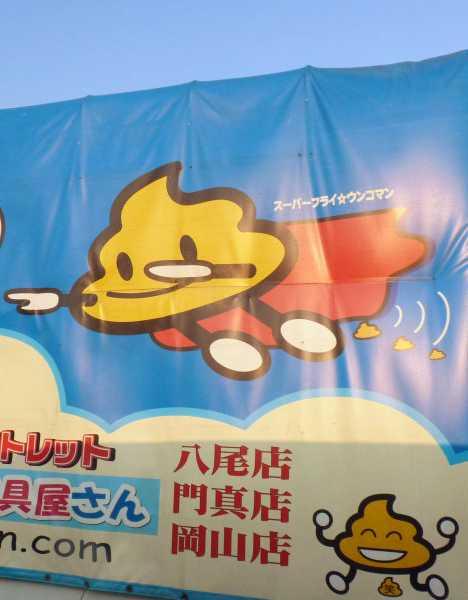 Japan Unko-chan furniture worst corporate superhero