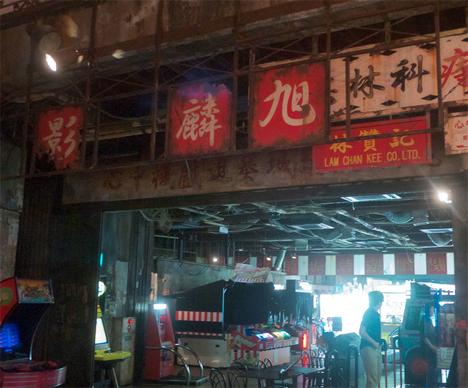 Kowloon Walled City Arcade 3
