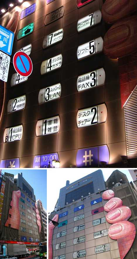 Bic Camera cellphone building Tokyo Ikebukuro Japan