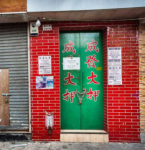 closed Hong Kong pawnshop Fu Yan Street Kwun Tong