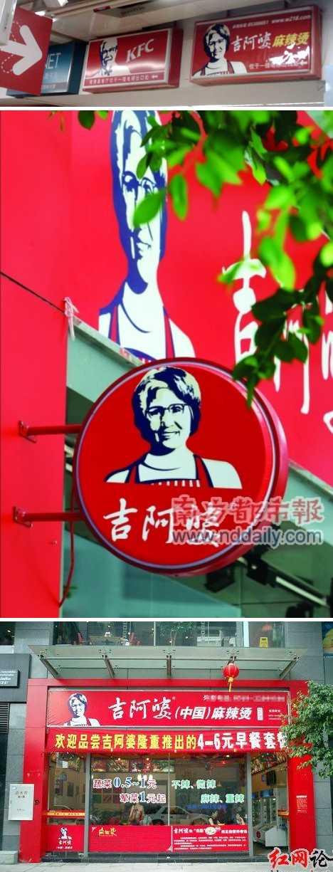 Sweaty Granny sister fake KFC China