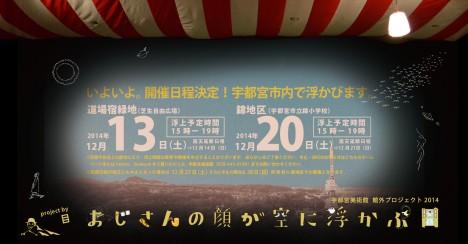 ojisora_human_head_balloon_Japan_9
