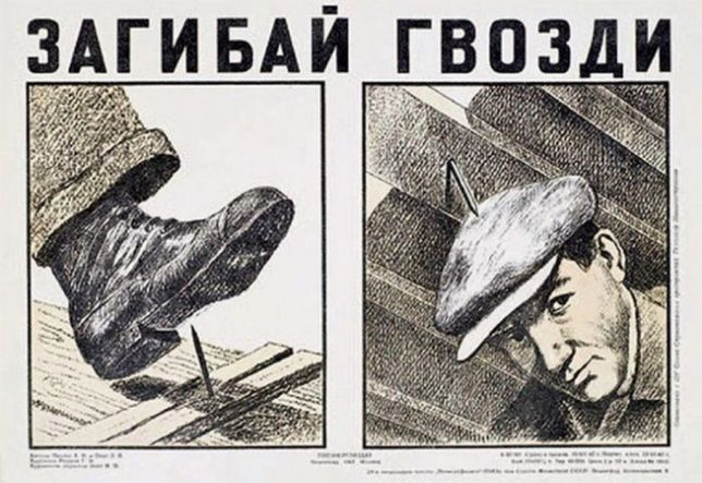 soviet-accident-prevention-poster-24