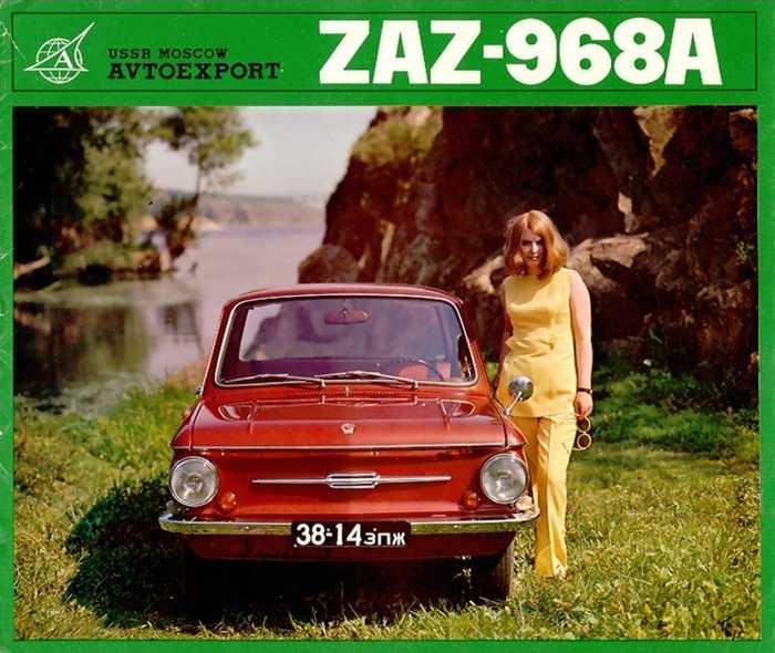 soviet-auto-ad-zaz968-4