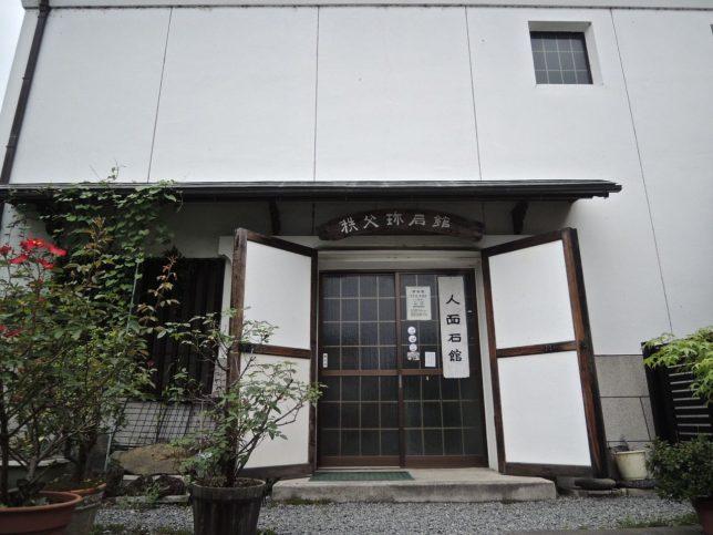 rock-museum